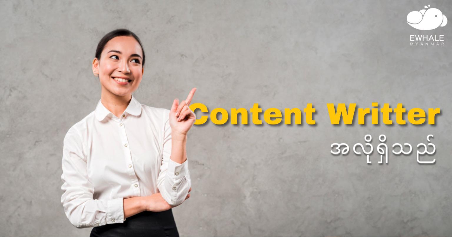 ContentWritter(1)
