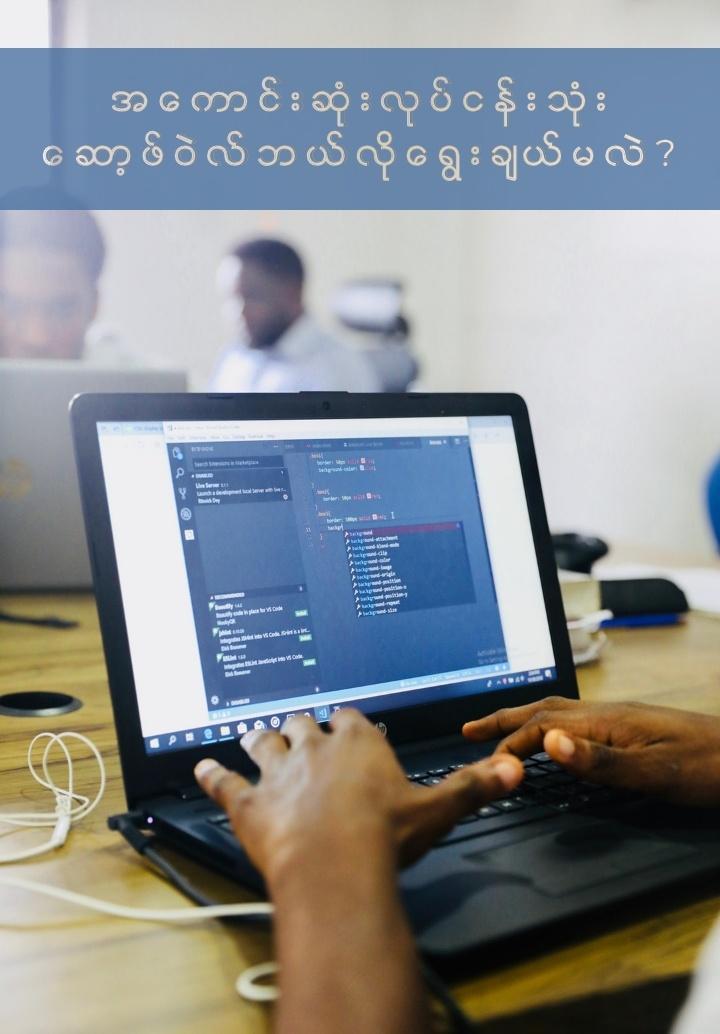 bestsoftware