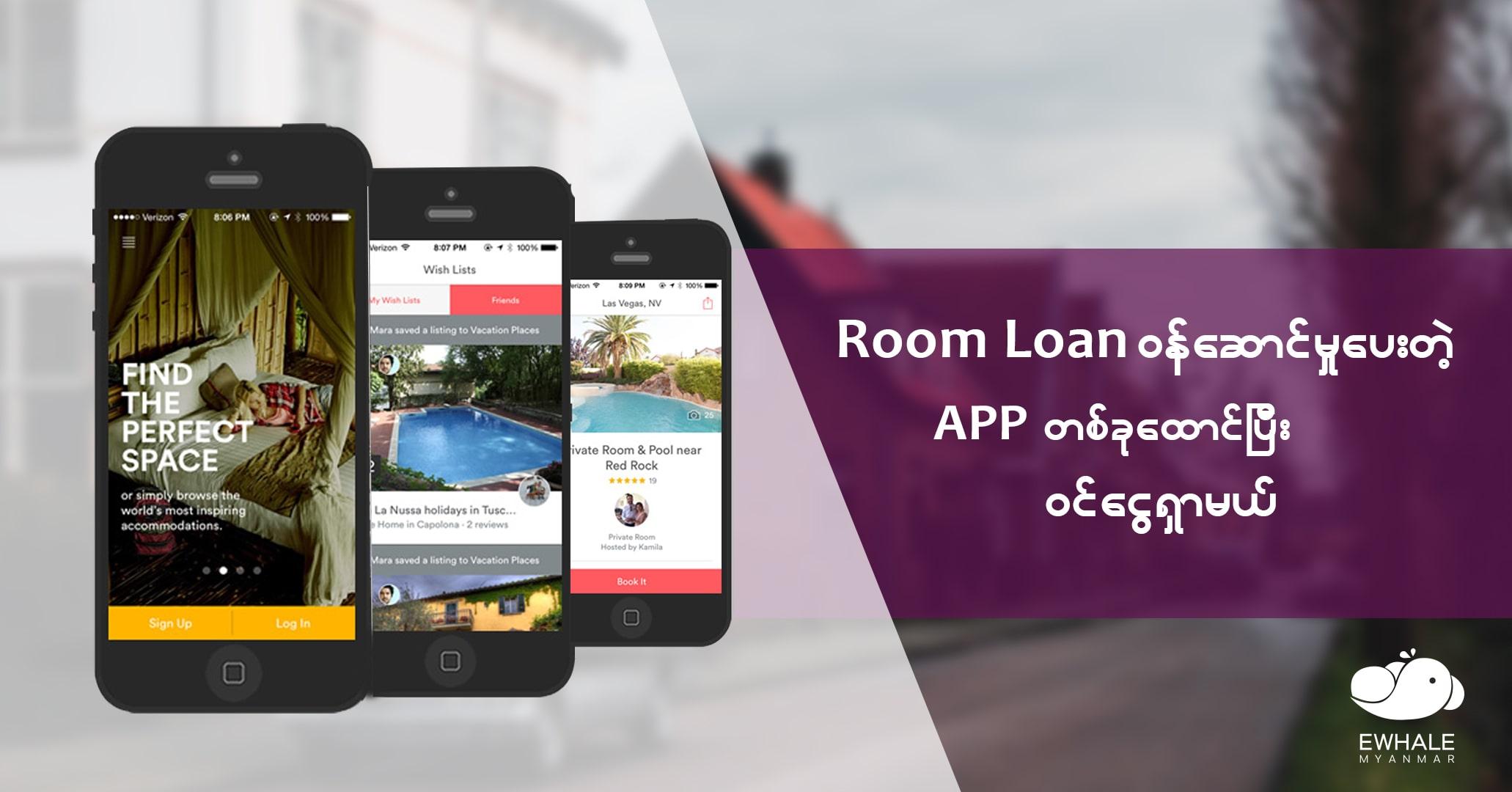 room-loan
